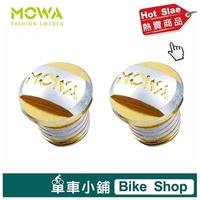 MOWA 雙前叉 / 車架 V夾座螺絲 8mm 黃色 登山車 公路車 單速車 小折 三鐵車 計時車 單車小舖