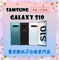 S10 SamSung Galaxy 8G/128G 6.1吋 原廠公司貨 全新未拆封 原廠保固 【雄華國際】