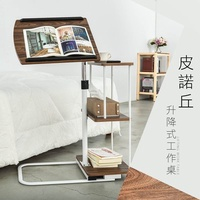 *鐵架小舖*皮諾丘升降式工作桌【胡桃木】邊桌/床邊桌/電腦桌/書桌/懶人桌