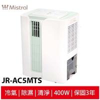 【限時加贈扇形版(數量有限)】美寧 旗艦級透涼移動冷氣機/除濕機JR-AC5MT(S)(綠色限定版)【送排風管+窗隔板】