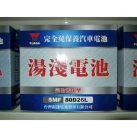 (請先詢價) 湯淺 YUASA 80D26L 80D26R 免加水電池