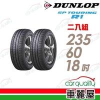 【GOODYEAR 固特異】EFFICIENTGRIP PERFORMANCE SUV 舒適休旅輪胎_兩入組_235/60/18(EPS)