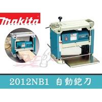 【樂活工具】含稅 Makita 牧田 2012NB1 自動刨木機/電動刨刀