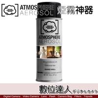 ATMOSPHERE AEROSOL 煙霧神器 製造煙霧 / 特效 朦朧 無毒 道具 噴煙機 舞台煙 噴煙  數位達人