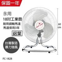 永用牌 MIT 台灣製造18吋擺頭鋁葉工業桌扇FC-1828涼風扇 風量大 電扇 立扇 桌扇 工業扇 夏天必備 小電扇