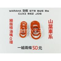 【油封小王子】YAMAHA 山葉 勁戰 GTR BWS RS CUXI JOG 細版 噴油嘴O環 油環 O-ring