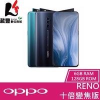 【贈多重好禮】OPPO Reno 10倍變焦版 CPH1919 6GB/128GB 6.6吋 智慧型手機【葳豐數位商城】