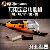切割機 切割器 多功能修邊機萬用寶木工工具裝修電動鏟刀木板開孔機開槽機切割機