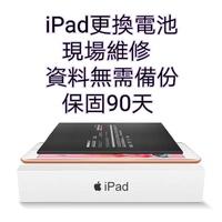 台中iPad現場維修 更換iPad電池 mini1/2電池現場更換/更換螢幕/主板快修/容量升級/解鎖Apple ID
