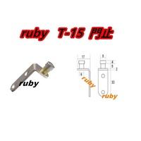 """ruby """"T-15號""""...2.5分小下門止 吊拉門用 門擋 門止 小門檔 塑膠門止 平頭下門止 土地公"""
