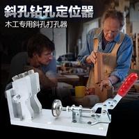 高精度可調斜孔打孔定位器固定鑽孔器木工手動打孔器圓木銷打眼器