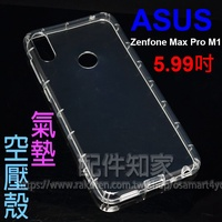 【氣墊空壓殼】ASUS Zenfone Max Pro M1 ZB602KL X00TDB 5.99吋 防摔氣囊輕薄保護殼/防護殼手機背蓋/手機軟殼/外殼/抗摔透明殼/華碩-ZY