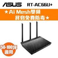 ★24期0利率★ASUS RT-AC66U+ 雙頻無線分享器/AiMesh/AC1750/雙核/USB3.0/50-100坪★館長推薦