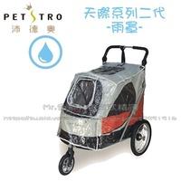 雨罩專用賣場【Mr.多多】<petstro 沛德奧>天際系列二代 701GX 雨罩 寵物推車 外出推車