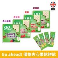 【英國】Go ahead yogurt breaks盡吃樂優格夾心水果餅乾-草莓/森林莓果/櫻桃/覆盆莓