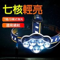 ▌大功率LED頭燈▐ 七燈爆亮 超遠射 釣魚頭燈 登山燈 戶外燈 礦燈 手電筒 T6強光頭燈 8檔