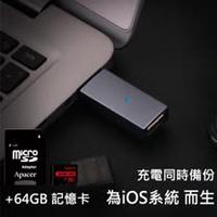 APPLE專用USB充電備份碟+Apacer 宇瞻 64GB 記憶卡 附轉卡 公司貨