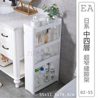 【九元生活百貨】EA 02-55 日系中四層超窄縫隙架 細縫架 隙縫架 浴室收納 置物架