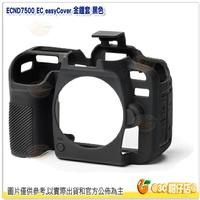 easyCover D7500 矽膠雙套環 金鐘套 黑色 開年公司貨 Nikon D7500 皮套 保護套 相機套