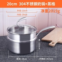 Sstar304 Stainless Steel Milk Pot Baby Infant Dietary Supplement Pot Household Instant Noodles Pot Small Stew-pan Steamed Stew Pot Multi-functional