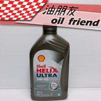 -油朋友-  殼牌 Shell HELIX ULTRA I 5W-40 5W40 全合成機油  1L