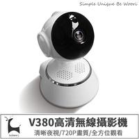 200萬畫素 V380 無線監視器 居安防護 防盜 遠端監控 夜視攝影機 雙向語音 看家神器 可錄影回放 無需網路