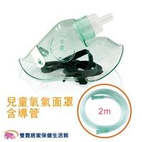 【配件】醫技 氧氣機用兒童氧氣面罩含管線 耳套面罩 呼吸面罩 氧氣機吸氧面罩 小孩EG-1108