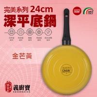 〚義廚寶〛完美系列24cm 深平底鍋-PD14 [金芒黃]∼