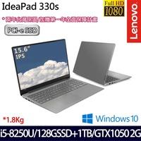 Lenovo 聯想 IdeaPad IP 330S 15IKB 81GC003BTW 蝦皮官方嚴選