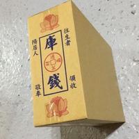 庫錢 往生者用 一盒一盒賣 量多可以聊聊