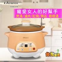 Dowai多偉1.2L全營養萃取鍋 DT-425
