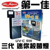 [第一佳水族寵物]台灣水族先生Mr.Aqua [9W] 第三代動力式迷你殺菌燈 UV-C 免運