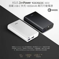 ASUS ZenPower 10050C QC3.0 原廠快充行動電源 USB-C 10050mAh 隨身電源 移動電源 充電器【神腦貨】