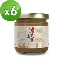【樸優樂活】石磨白芝麻醬-原味(180g/罐)x6罐組