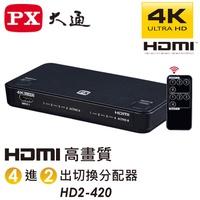 PX大通 4K 四進二出 HDMI切換分配器 HD2-420