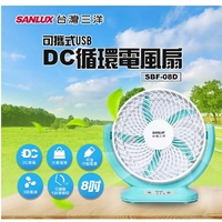 SANLUX 台灣三洋 8吋 USB可攜式 DC循環電風扇 SBF-08D