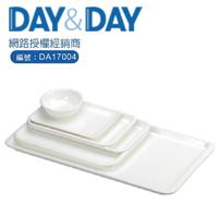 DAY&DAY 滴水盤 素色(3061-30)
