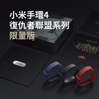 小米手環4 復仇者限量版 現貨 標準版 內含三款限量錶帶 繁體中文 運動手環 智慧手錶 2019 心率檢測 LINE
