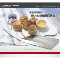 [YAMASAKI 山崎家電] 山崎35L烤箱專用304#不鏽鋼深烤盤