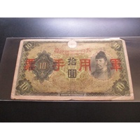 大日本帝國政府 軍用手票 拾圓