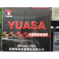 【優選電池】YUASA 湯淺 汽車電池80D26L免加水電池=GT80DL