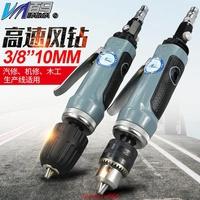 百馬BM-F3高速風鉆 直柄直式3/8氣鉆10mm 自鎖鉆攪拌機氣動鉆打磨
