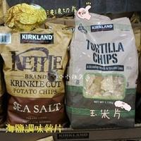 Costco代購Kirkland海鹽調味薯片/玉米片#998879(235元)