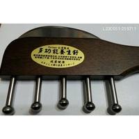 台灣製多功能養生舒  多功能不銹鋼5丁雙刮長梳。健康梳。健康丁梳。丁刮板。刀刮板