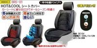 HOT&COOL座套BRS-01 shitouomafan冷卻 linc