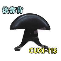 韓娃精品 現貨 CUXI小饅頭 後靠背 靠背 扶手  半月型 饅頭  後背靠 後饅頭 CUXI後靠背 Cuxl115