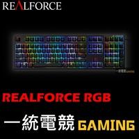 【一統電競】REALFORCE RGB / AEAX01 英文版 靜電容量式鍵盤 45g 2色成形 日本製