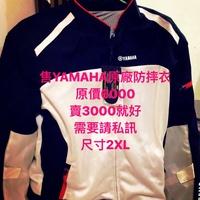 YAMAHA原廠防摔衣 $3000