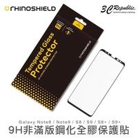 犀牛盾 三星 Note8 Note9 S8 S9 plus 9H 非滿版 曲面 全背膠 鋼化 螢幕 玻璃貼 保護貼