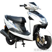可上牌尚領摩托車踏板車125cc燃油車男女式省油鬼火車摩托車街車MKS 免運